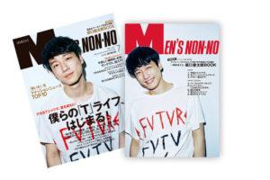 メンズノンノで表紙に載ったモデルの坂口健太郎さん